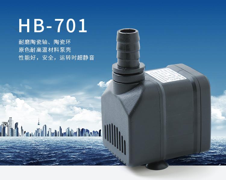 HB-701-images-详情_01