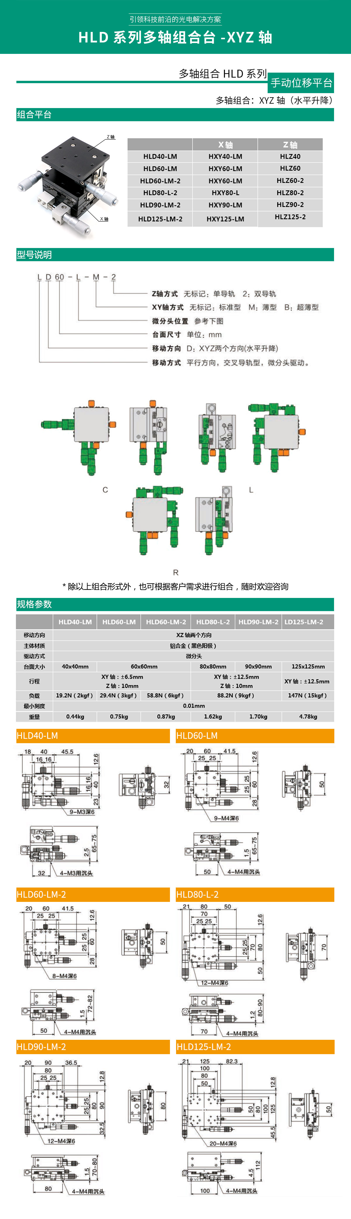 HLD系列多轴组合台-XYZ轴