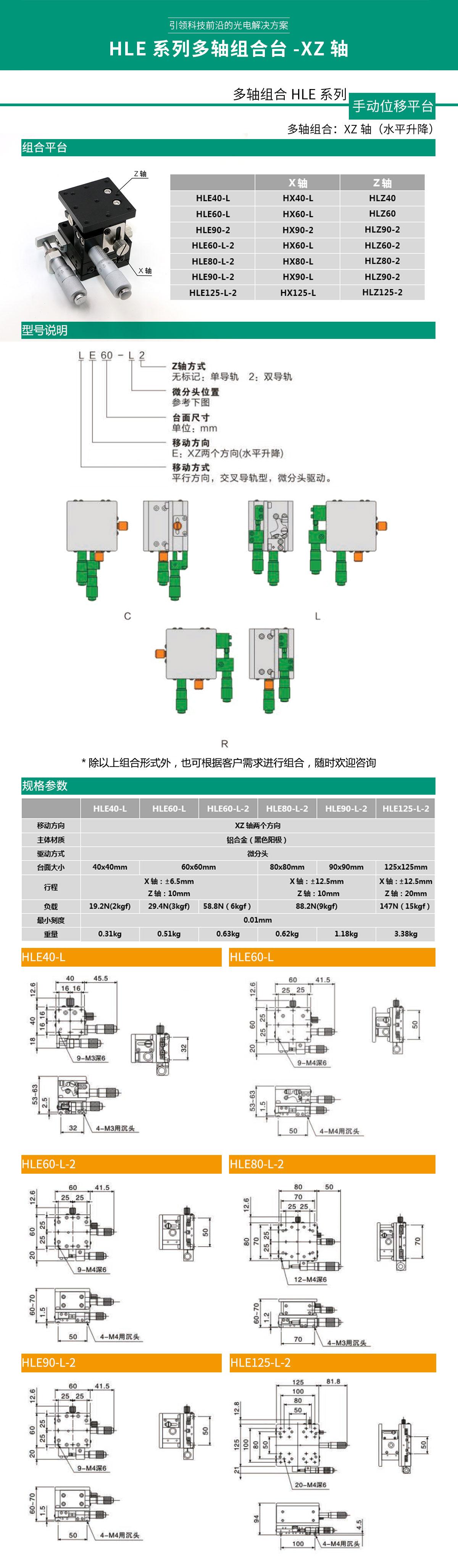HLE系列多轴组合台-XZ轴