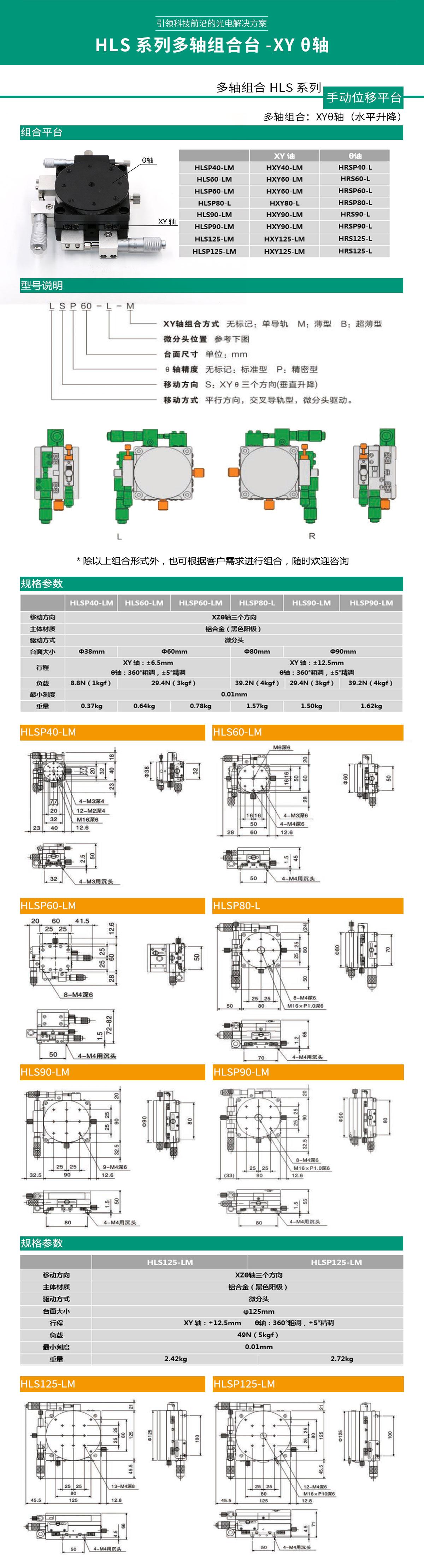 HLS系列多轴组合台-XY-θ轴