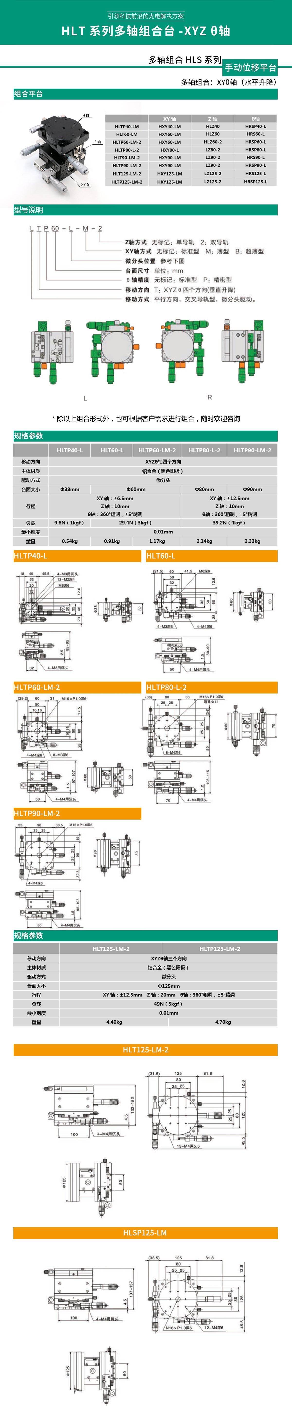 HLT系列多轴组合台-XYZ-θ轴