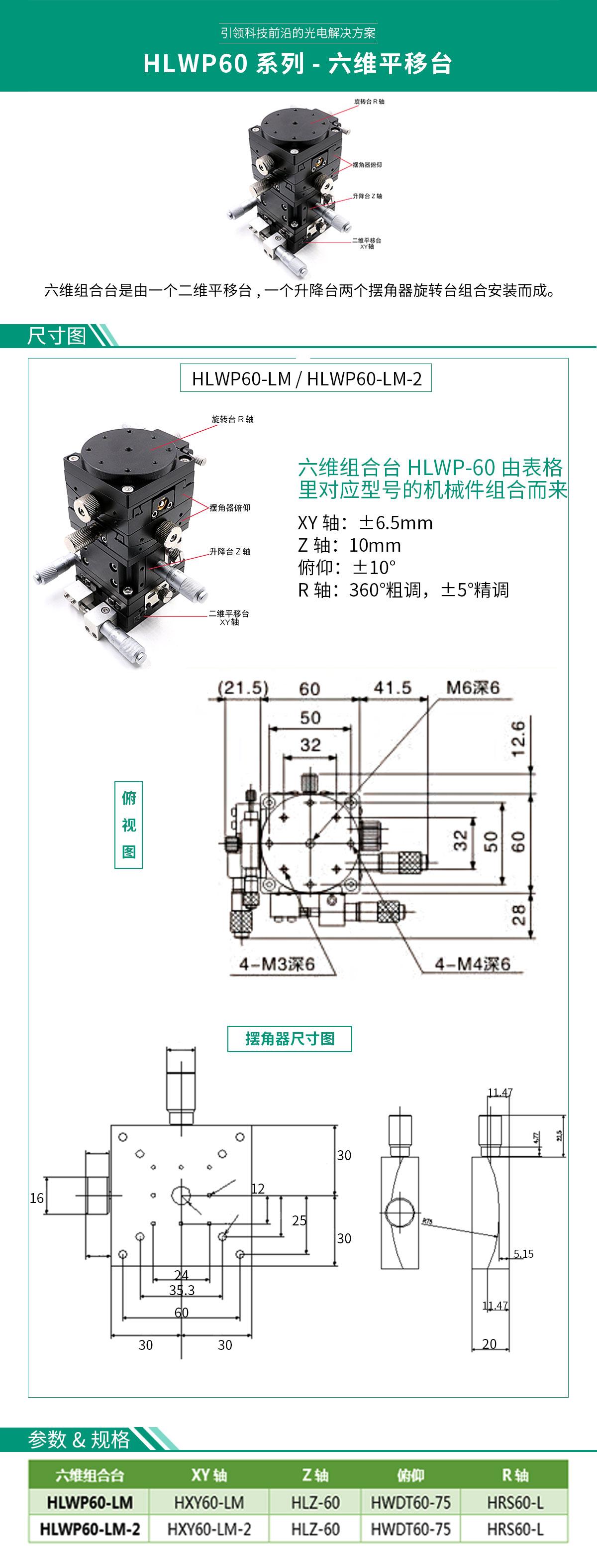 HLWP60系列-六维平移台
