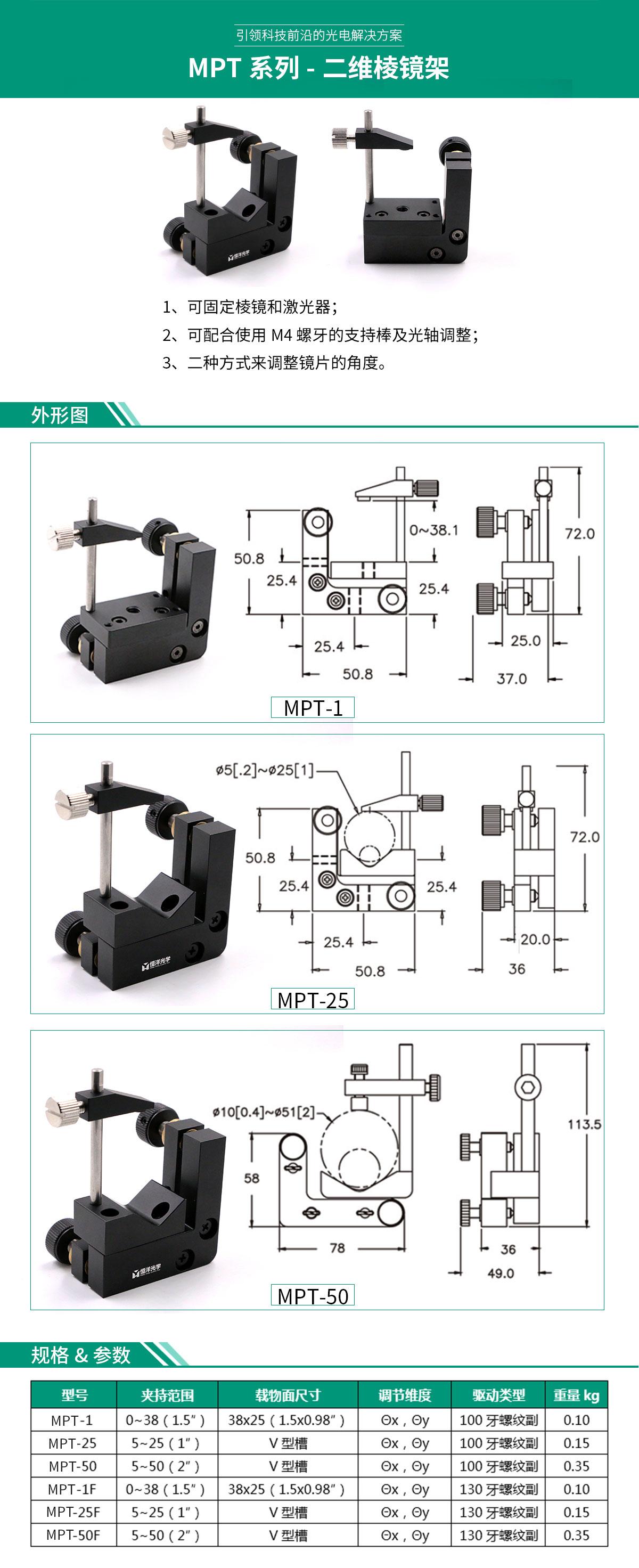 MPT系列-二维棱镜架