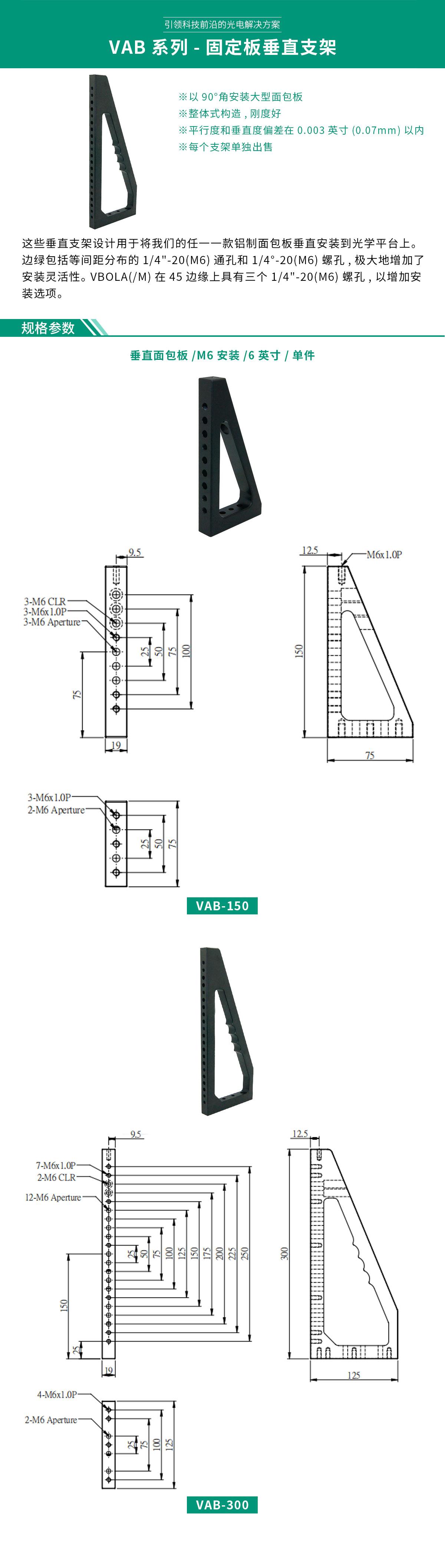 VAB系列-固定板垂直支架