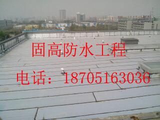 屋面防水-1396662331224