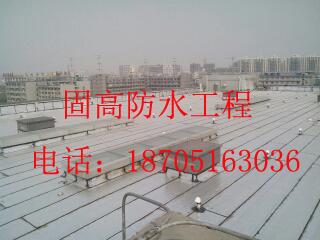 屋面防水-1396662341937