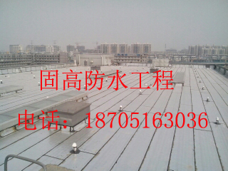 屋面防水-1396790213437