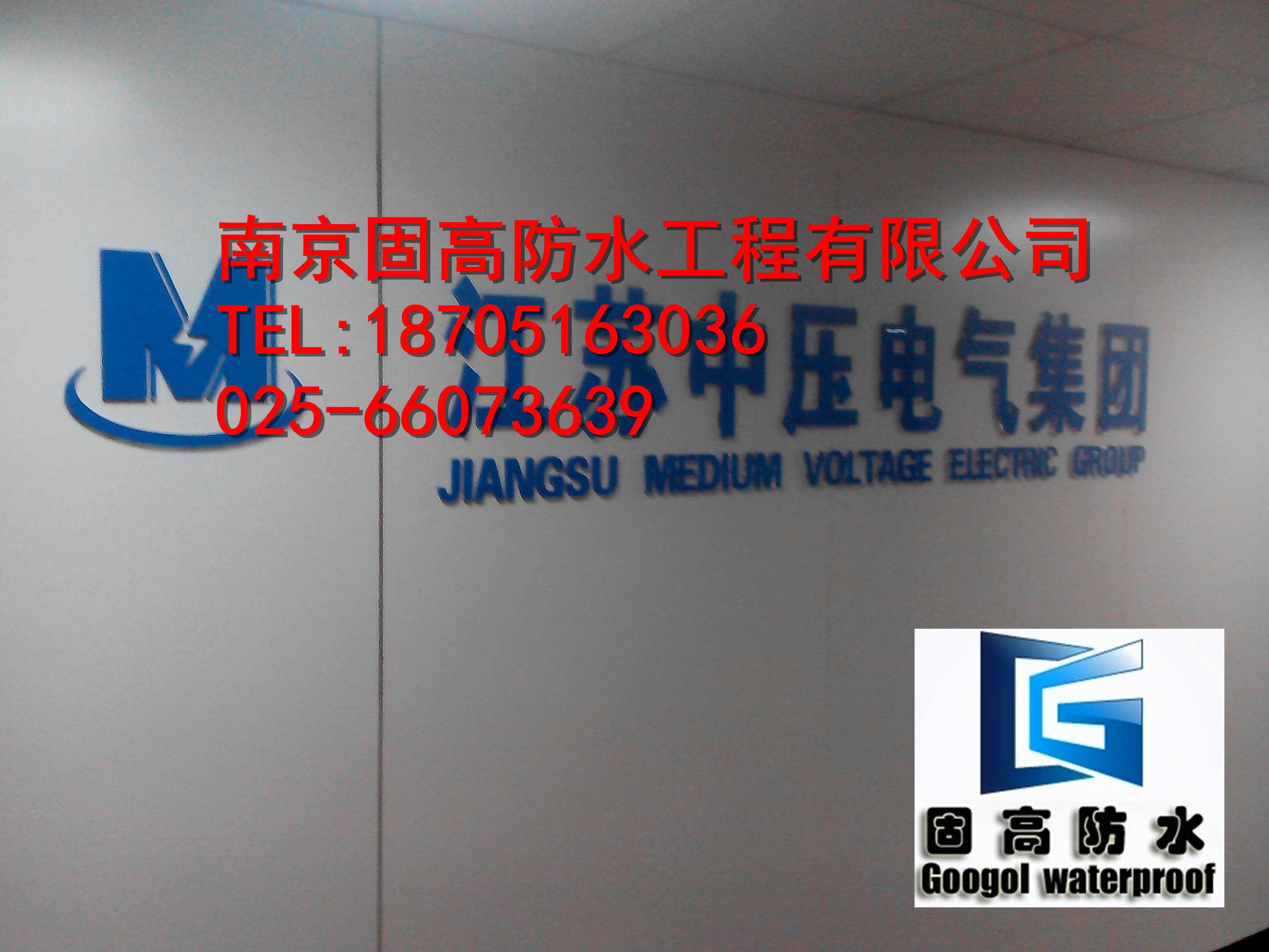江苏中压电器集团厂区防水-3f79c9b988ee153a05c93f9a6ccadc85_20160330222886058605