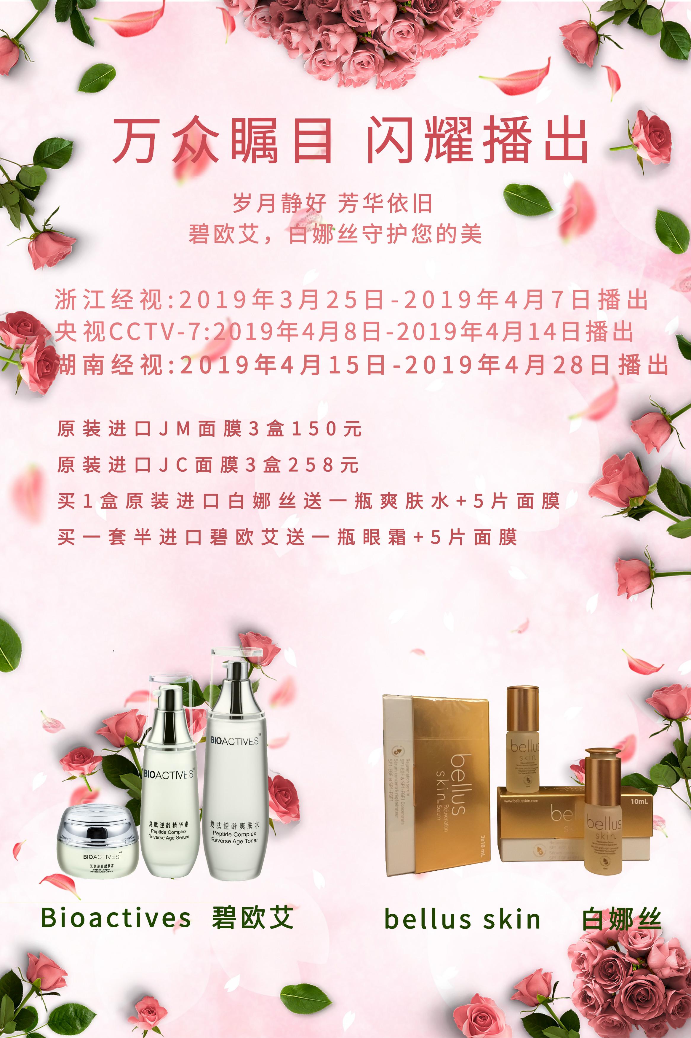 护肤品广告时间通知竖图_meitu_1
