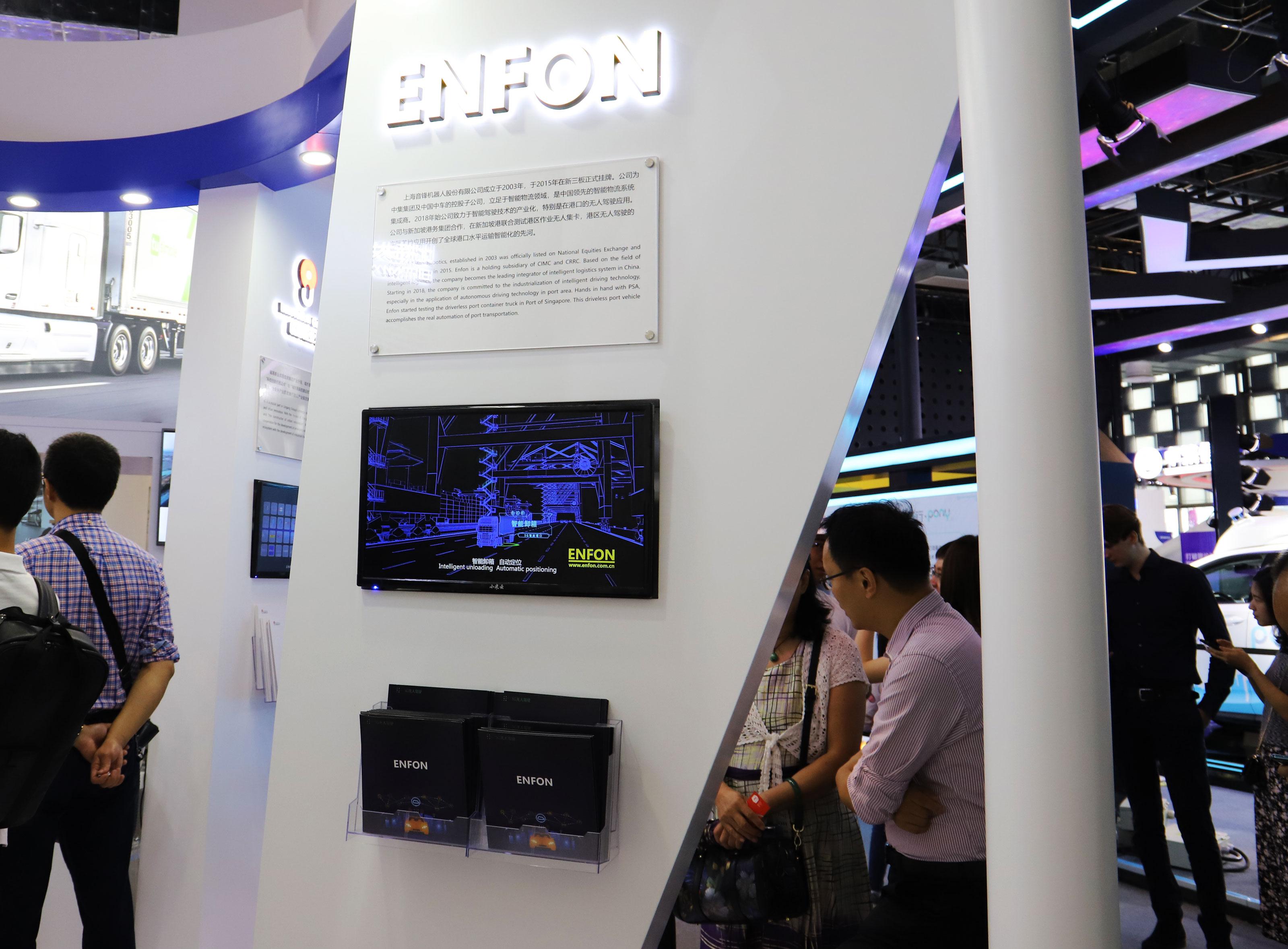 人工智能大会展台-音锋-ENFON