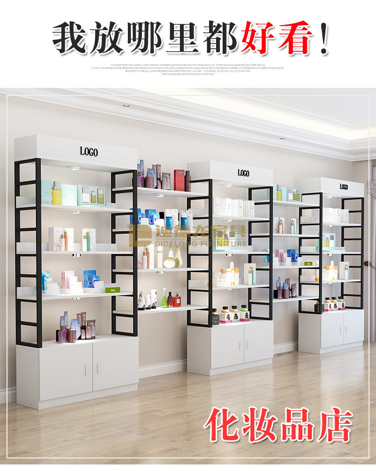 美容店展示柜-O1CN01OFo4zD1jaM9bvbd63_!!2472154564