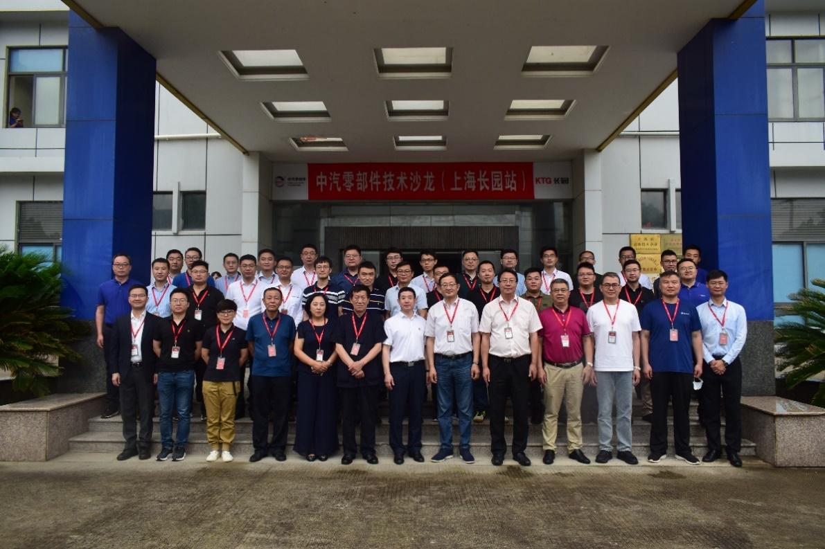 中汽零部件技术沙龙在上海长园成功举办(图1)