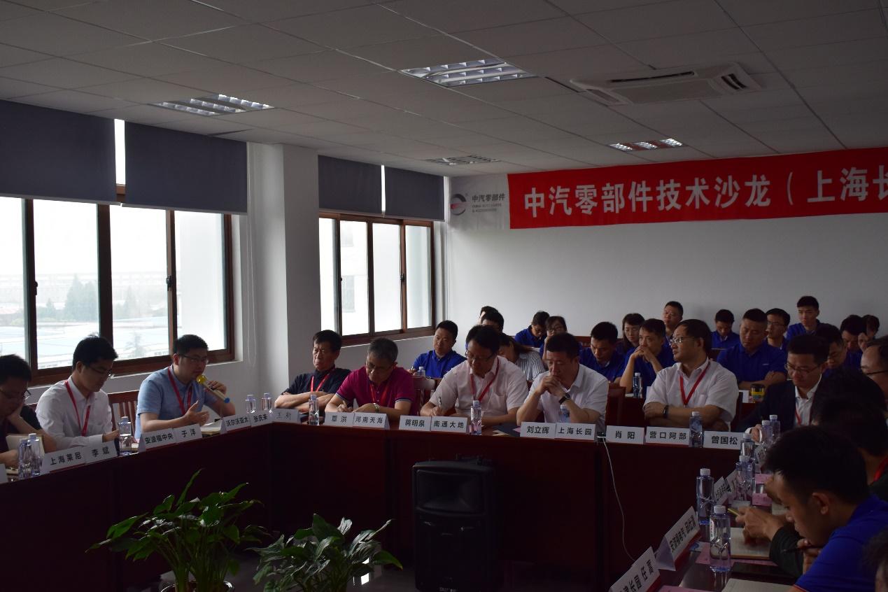 中汽零部件技术沙龙在上海长园成功举办(图9)