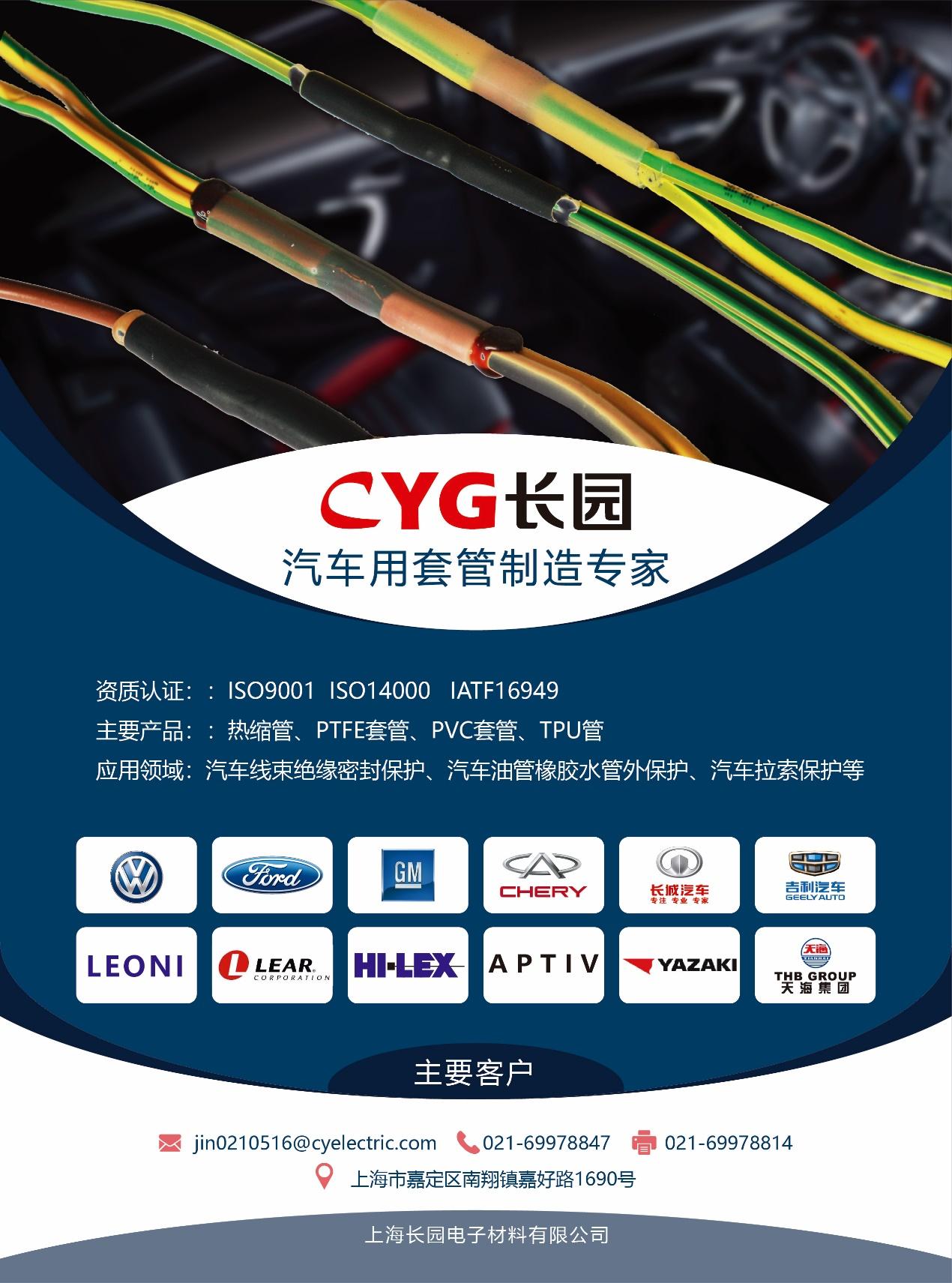 中汽零部件技术沙龙在上海长园成功举办(图12)