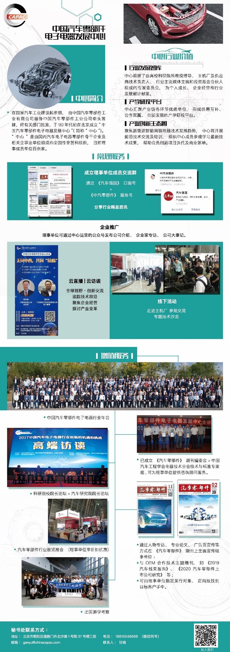 中汽零部件技术沙龙在上海长园成功举办(图11)