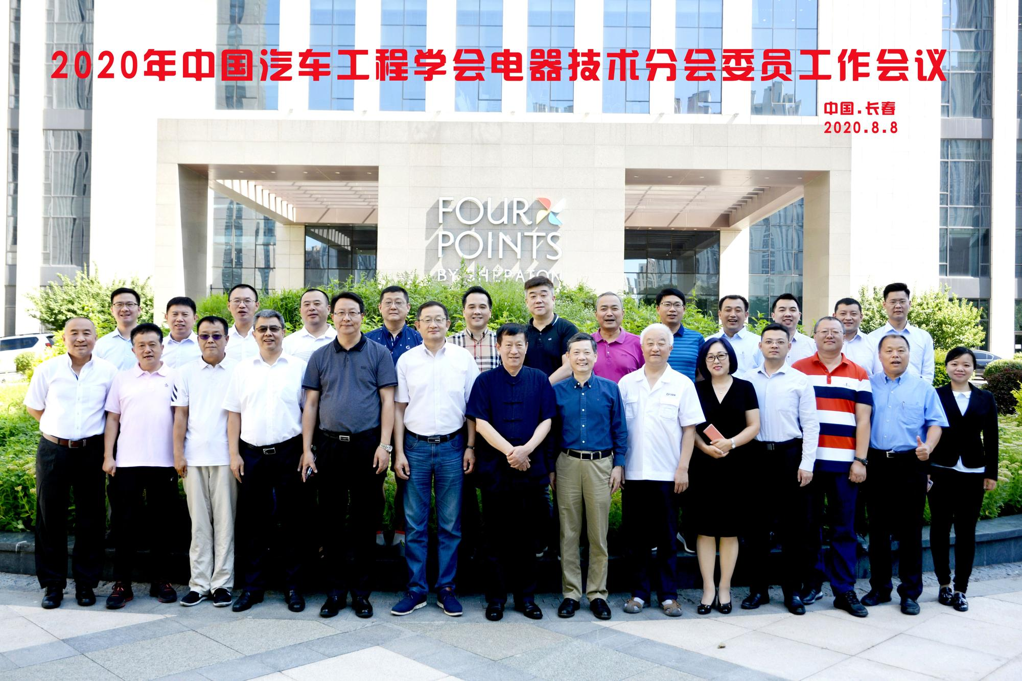 中国汽车工程学会电器技术分会2020年委员工作会议在长春胜利召开(图1)