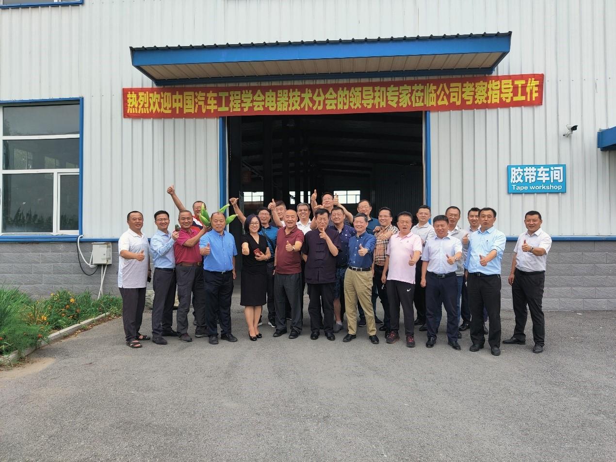 中国汽车工程学会电器技术分会2020年委员工作会议在长春胜利召开(图21)