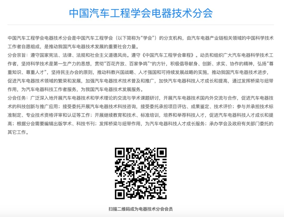 中国汽车工程学会电器技术分会2020年委员工作会议在长春胜利召开(图23)