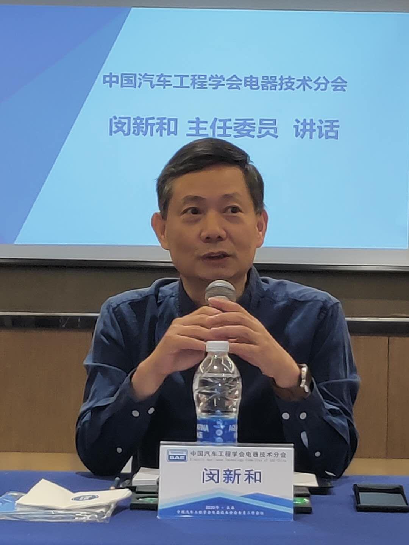 中国汽车工程学会电器技术分会2020年委员工作会议在长春胜利召开(图6)