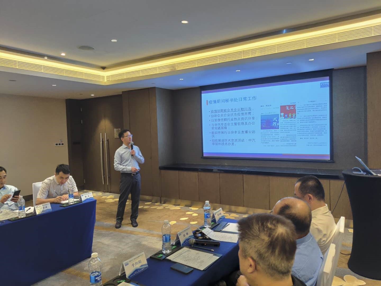 中国汽车工程学会电器技术分会2020年委员工作会议在长春胜利召开(图8)