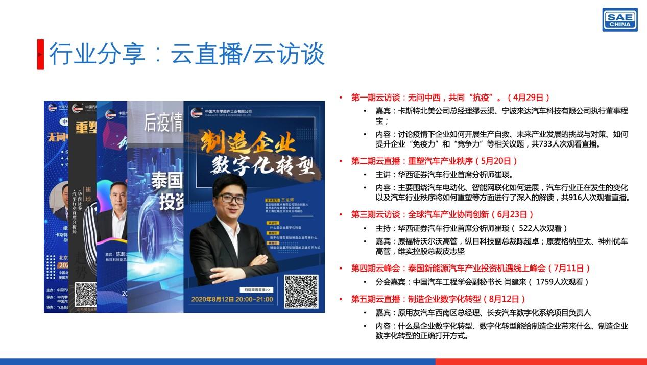 中国汽车工程学会电器技术分会2020年委员工作会议在长春胜利召开(图10)