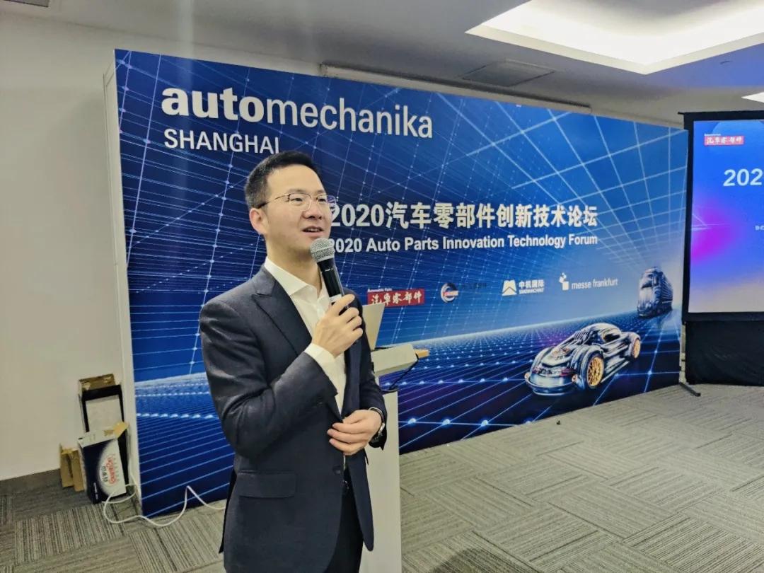 《汽车零部件》创刊12周年暨2020汽车零部件创新技术研讨会在上海成功举办(图7)
