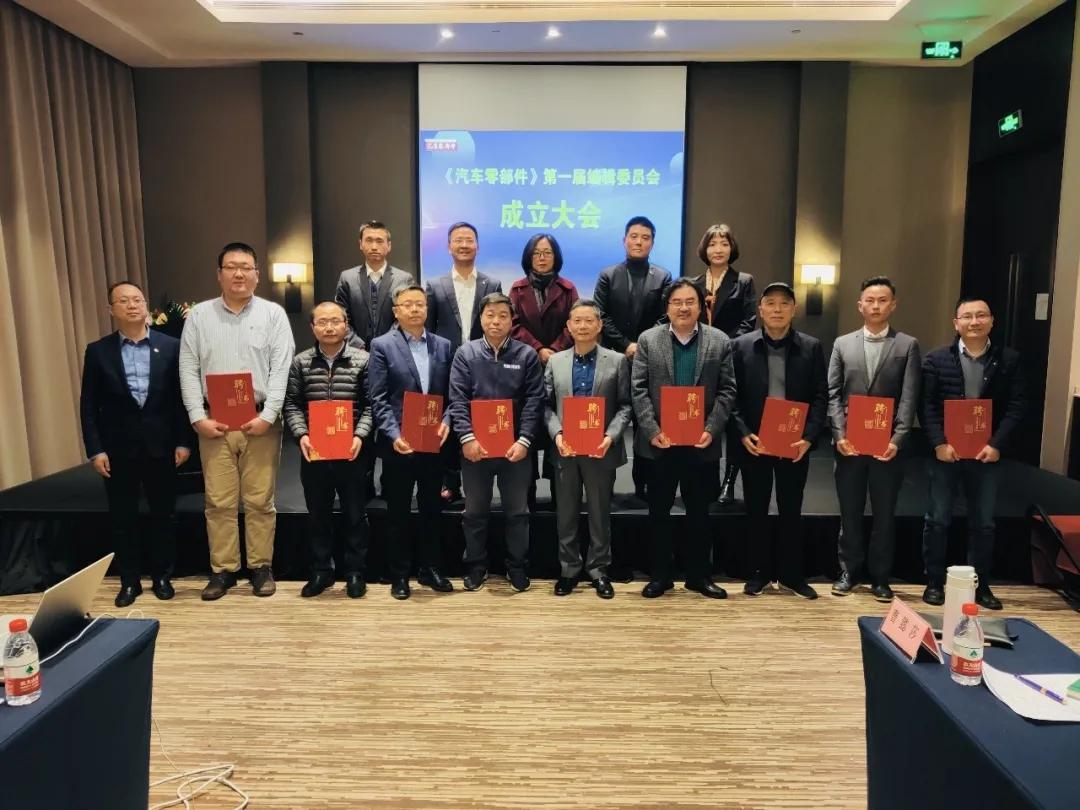 《汽车零部件》创刊12周年暨2020汽车零部件创新技术研讨会在上海成功举办(图2)