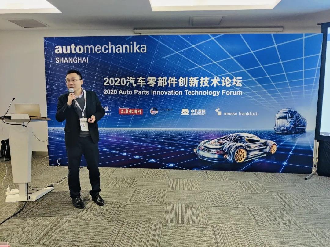 《汽车零部件》创刊12周年暨2020汽车零部件创新技术研讨会在上海成功举办(图8)