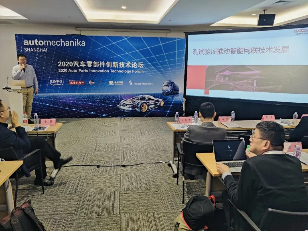 《汽车零部件》创刊12周年暨2020汽车零部件创新技术研讨会在上海成功举办(图12)