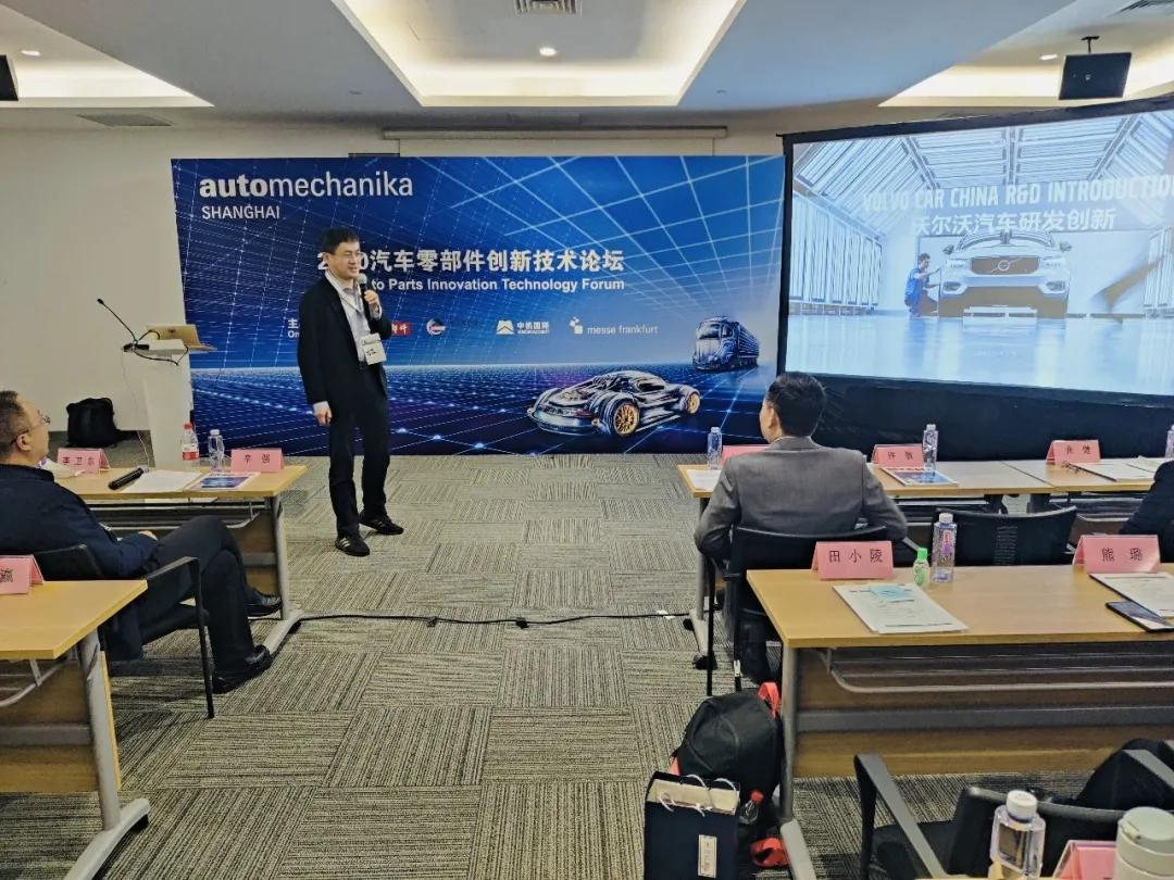 《汽车零部件》创刊12周年暨2020汽车零部件创新技术研讨会在上海成功举办(图13)