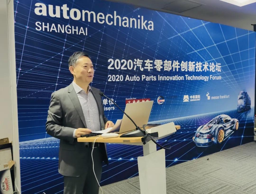 《汽车零部件》创刊12周年暨2020汽车零部件创新技术研讨会在上海成功举办(图5)