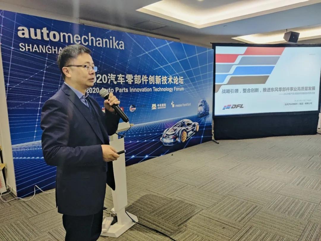 《汽车零部件》创刊12周年暨2020汽车零部件创新技术研讨会在上海成功举办(图11)