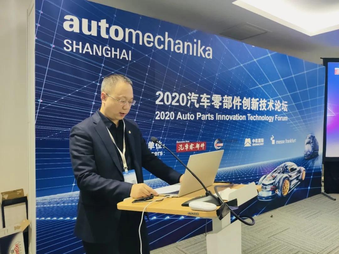 《汽车零部件》创刊12周年暨2020汽车零部件创新技术研讨会在上海成功举办(图6)
