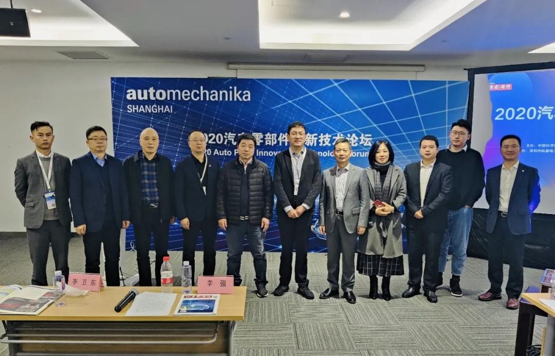 《汽车零部件》创刊12周年暨2020汽车零部件创新技术研讨会在上海成功举办(图4)