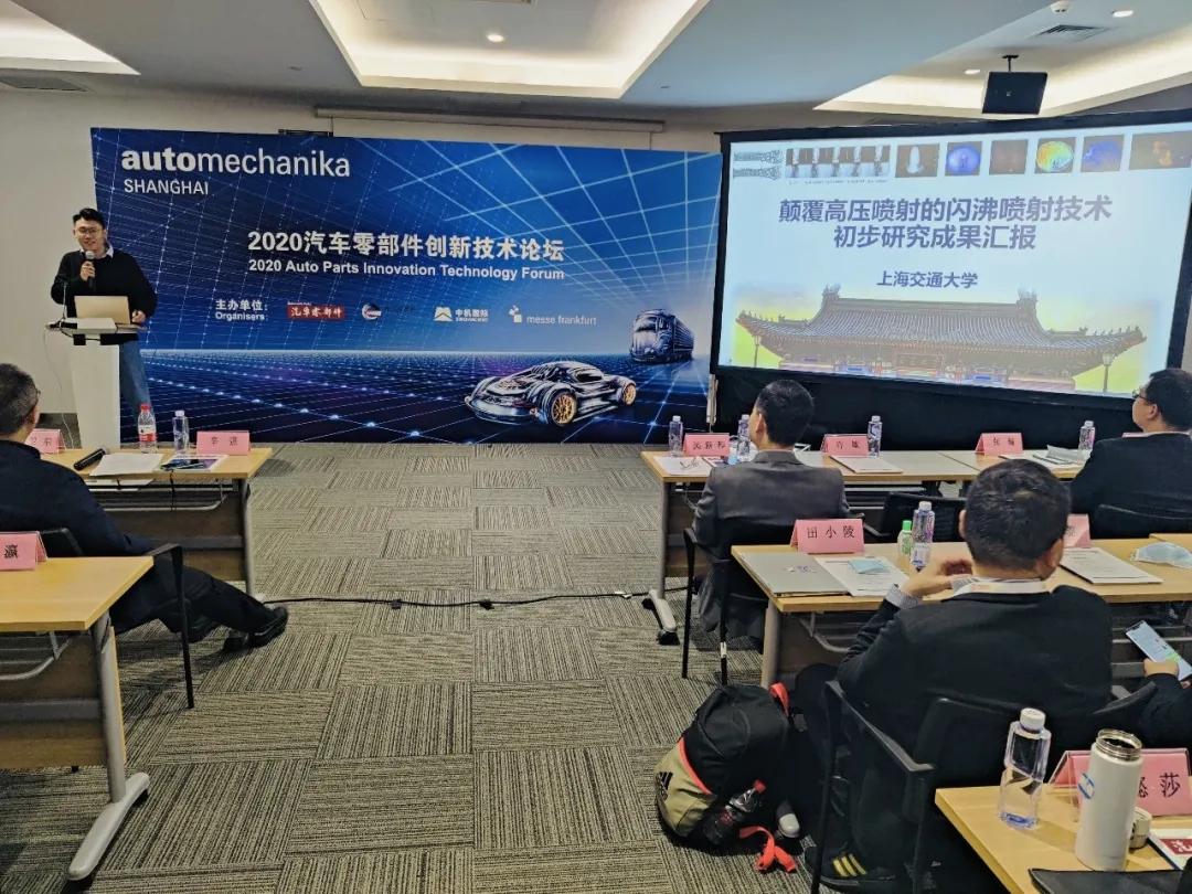 《汽车零部件》创刊12周年暨2020汽车零部件创新技术研讨会在上海成功举办(图9)