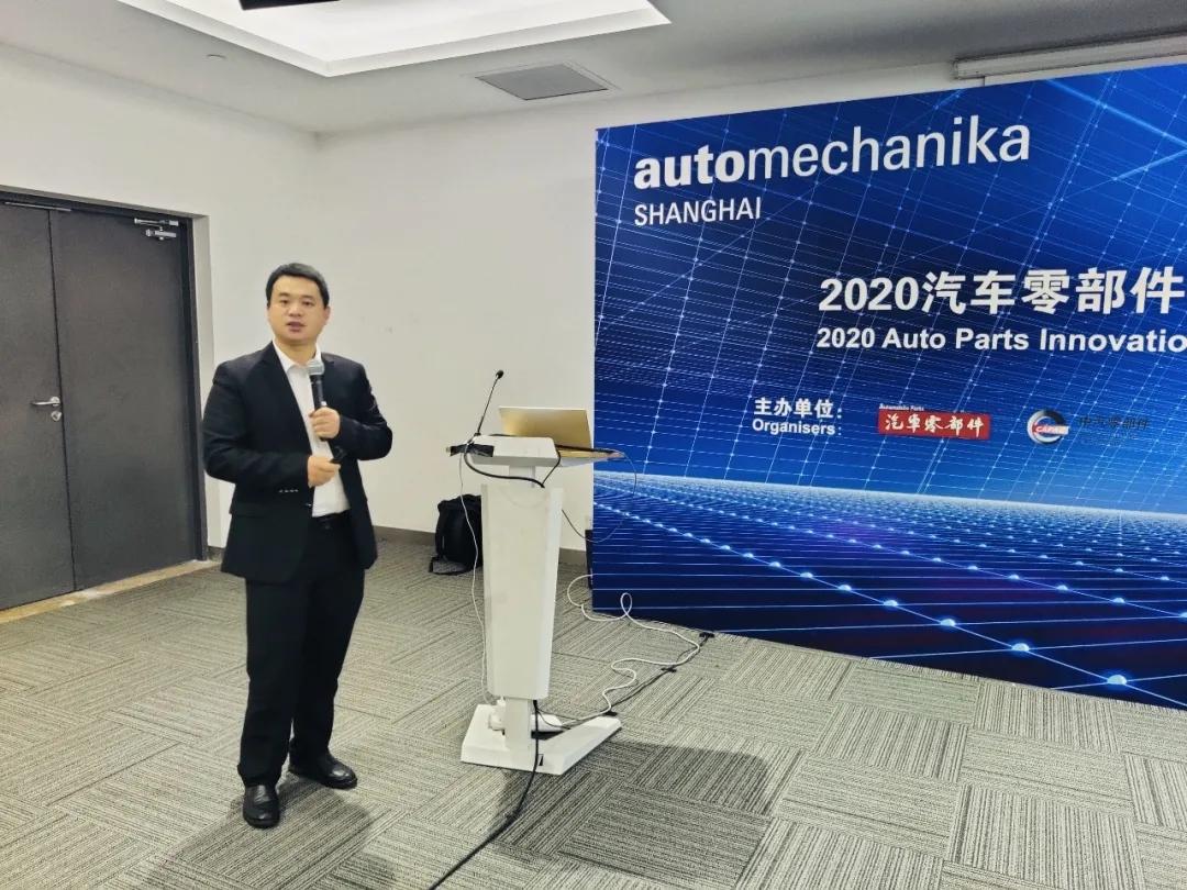 《汽车零部件》创刊12周年暨2020汽车零部件创新技术研讨会在上海成功举办(图14)
