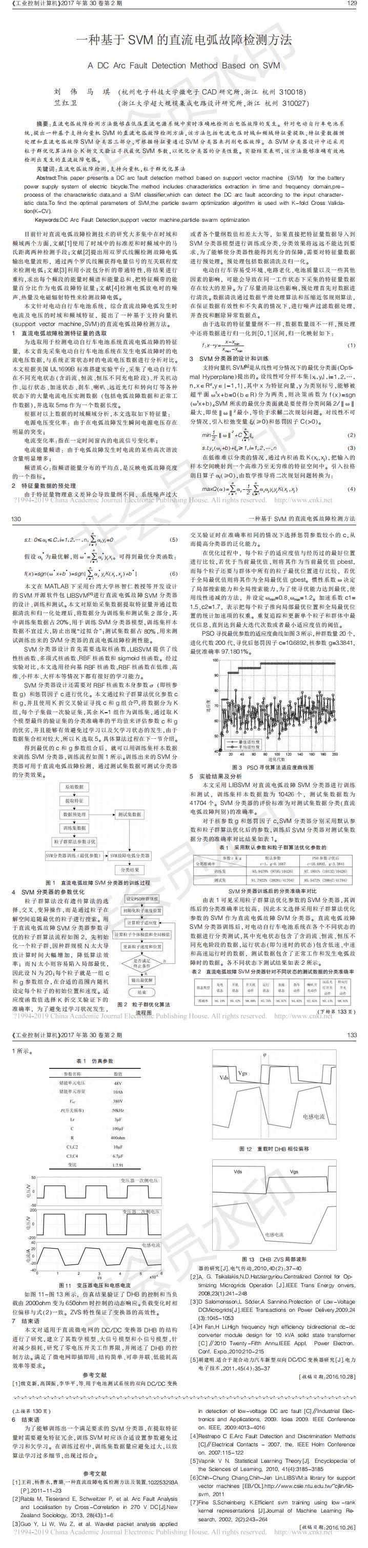 一种基于SVM的直流电弧故障检测方法_0