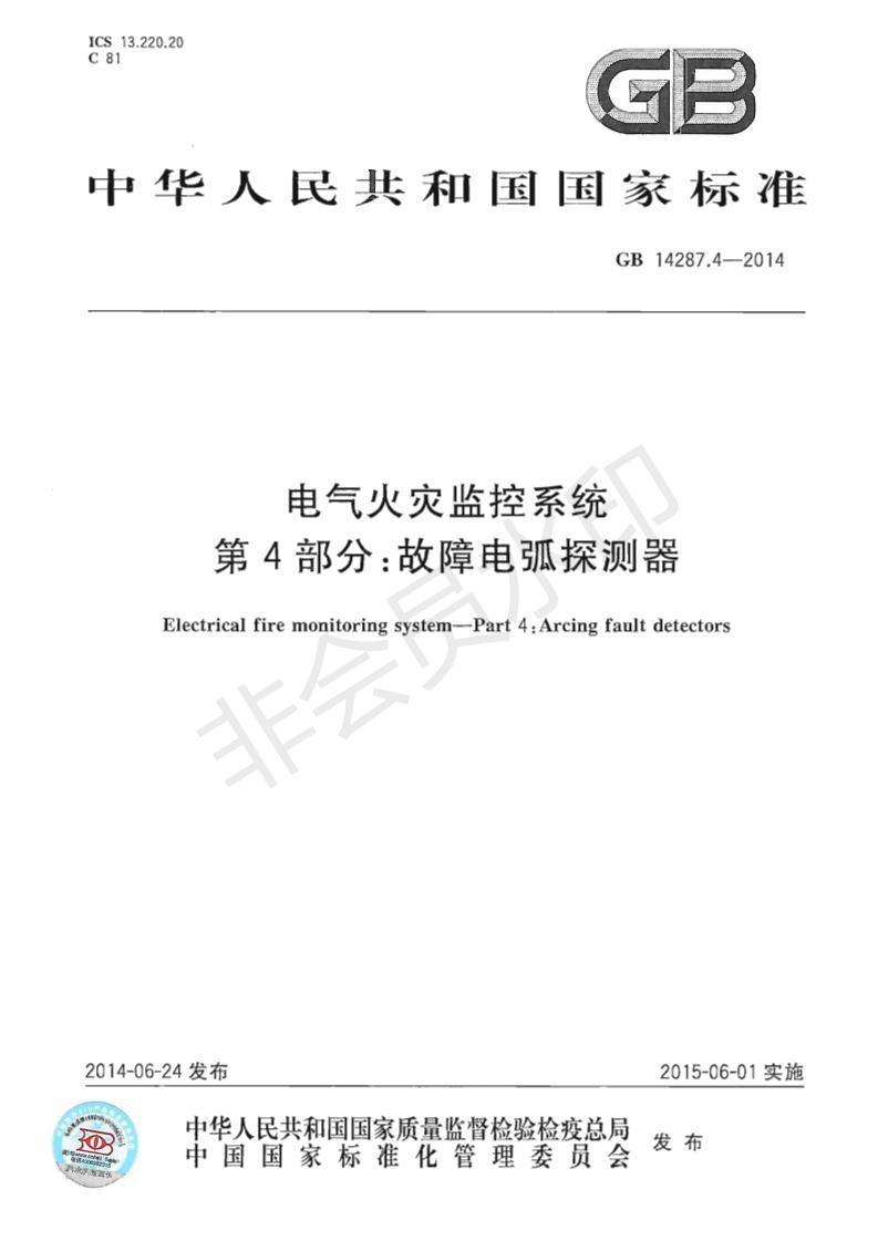 GB14287.4-2014电气火灾监控系统第4部分:故障电弧探测器_00