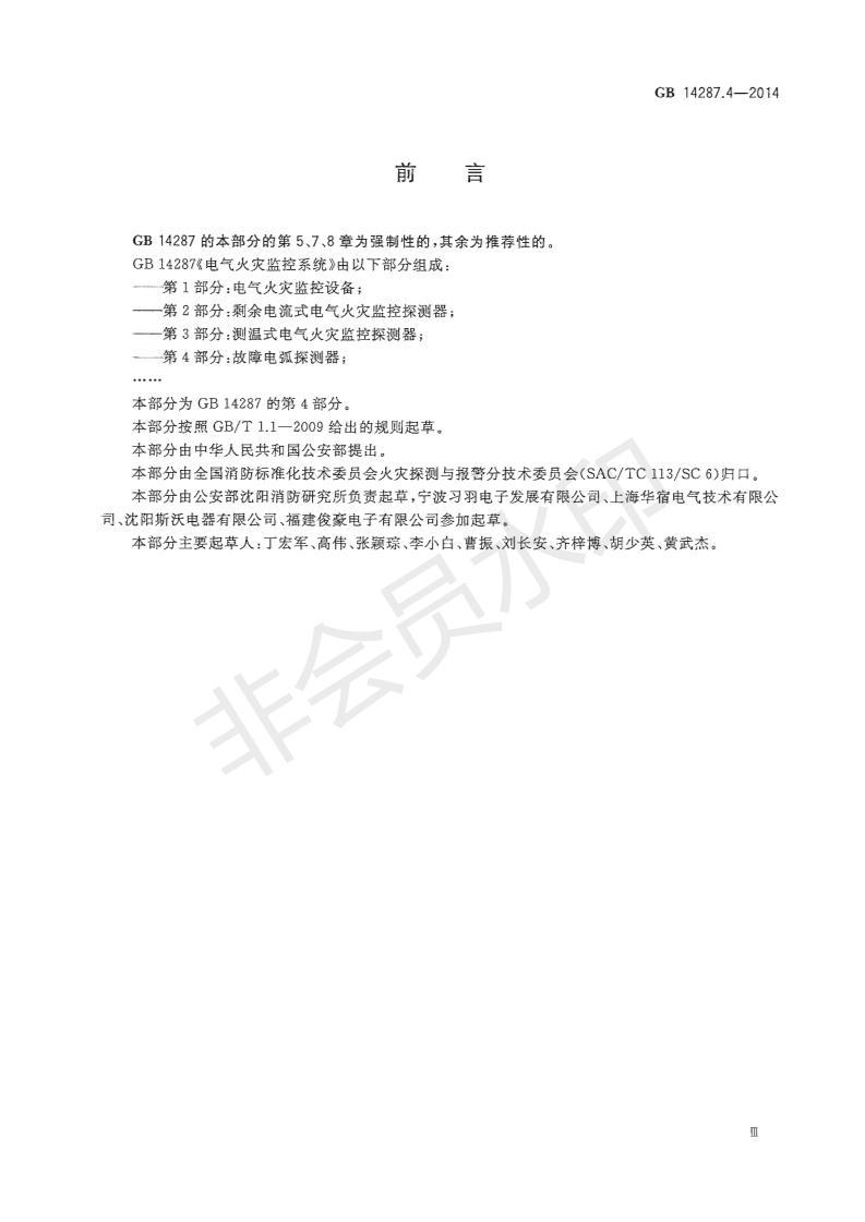 GB14287.4-2014电气火灾监控系统第4部分:故障电弧探测器_02