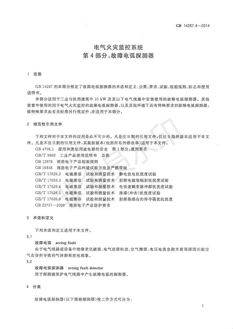 GB14287.4-2014电气火灾监控系统第4部分:故障电弧探测器_04
