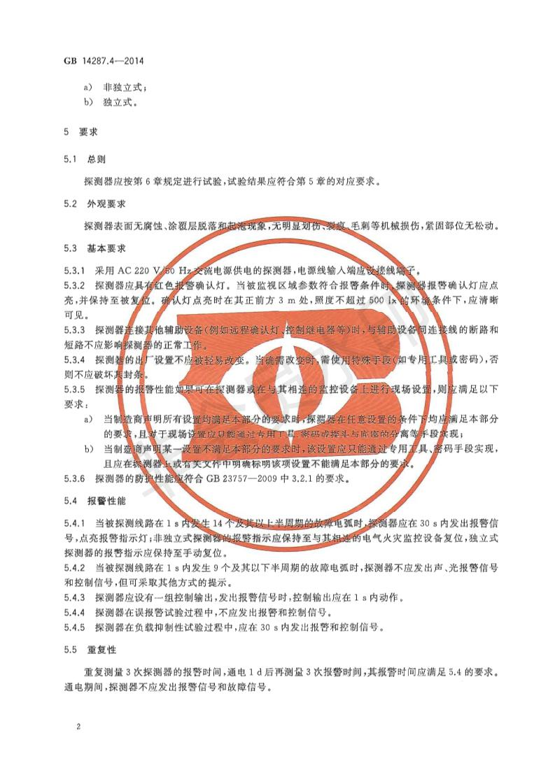 GB14287.4-2014电气火灾监控系统第4部分:故障电弧探测器_05