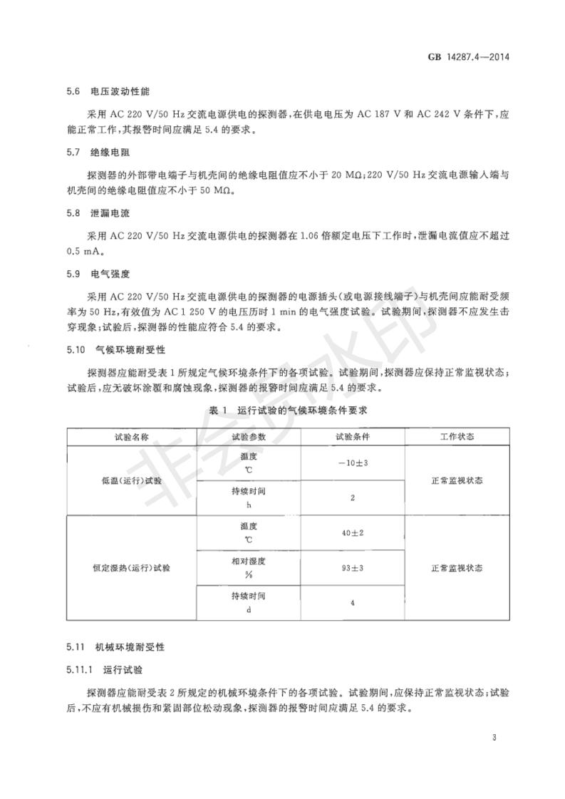 GB14287.4-2014电气火灾监控系统第4部分:故障电弧探测器_06