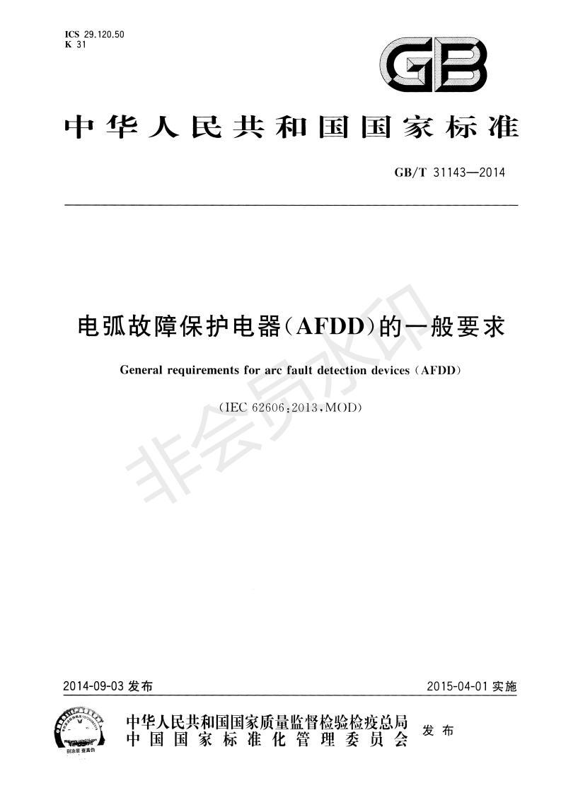 GBT31143-2014电弧故障保护电器-AFDD的一般要求_00