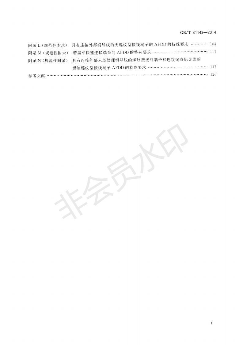 GBT31143-2014电弧故障保护电器-AFDD的一般要求_03