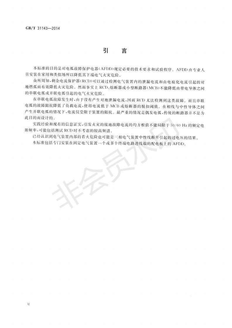 GBT31143-2014电弧故障保护电器-AFDD的一般要求_05
