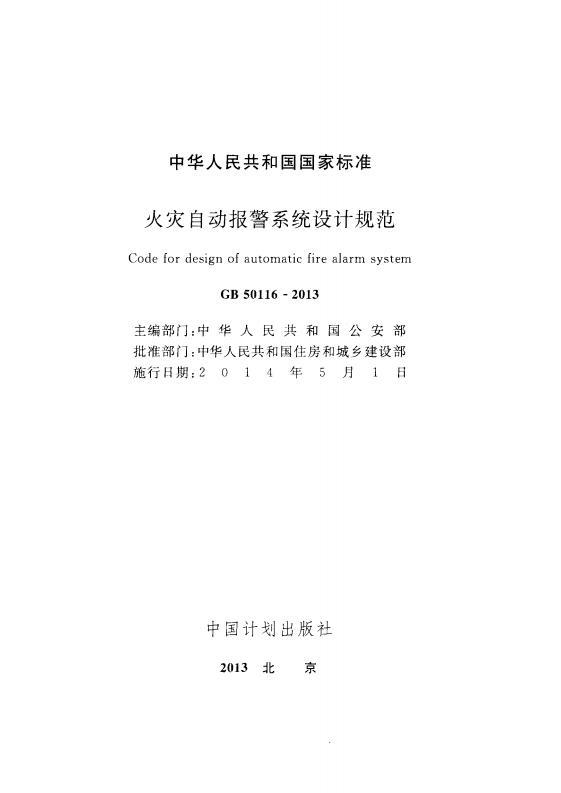 自动火灾报警设计规范GB50116-2013-建设部_00