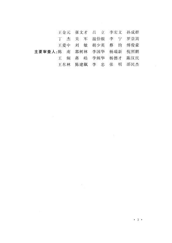 自动火灾报警设计规范GB50116-2013-建设部_06