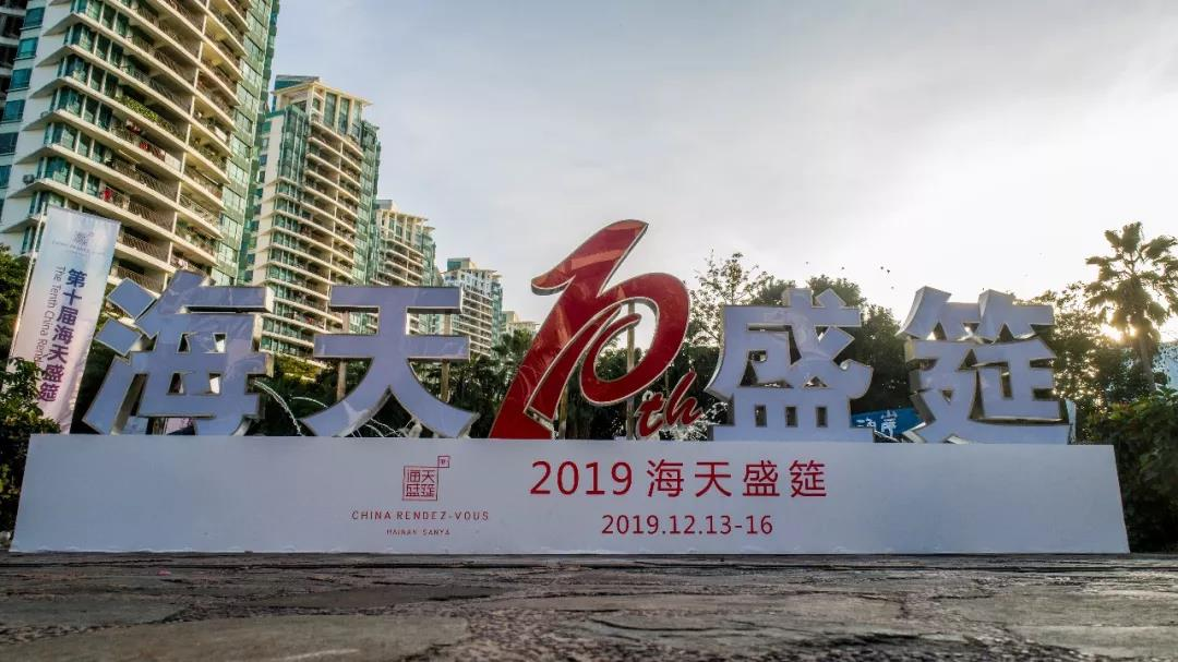 2019第十届海天盛筵-16