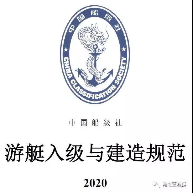 解读2020《游艇入级与建造规范》-1