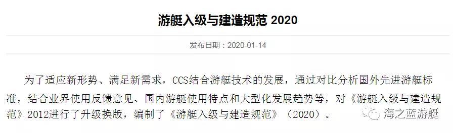 解读2020《游艇入级与建造规范》-2